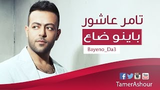 Tamer Ashour - Bayeno Dae | تامر عاشور - باينو ضاع