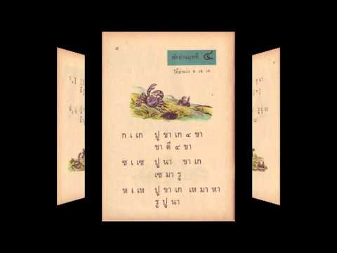 แบบหัดอ่านภาษาไทย เล่ม ๑