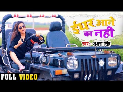 #Video – ईधर आने का नहीं | #Akshara Singh का Hindi Rap Song | IDHAR AANE KA NAHI | New Song 2020
