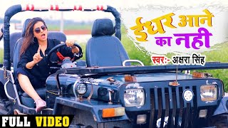 #Video - ईधर आने का नहीं | #Akshara Singh का Hindi Rap Song | IDHAR AANE KA NAHI | New Song 2020