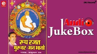Ruprajat Guruvar Man Bhayo  Jukebox Full Audio Songs  Rajasthani Bhajan  Babu Lal Rav HD