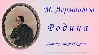 Стихи - М.Лермонтов - Родина