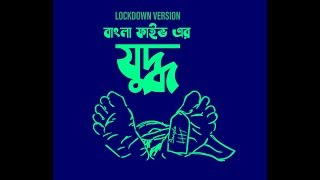 Juddho by Bangla Five Mp3 Song Download