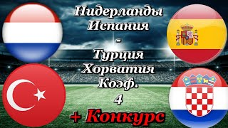 Нидерланды Испания Турция Хорватия Прогноз Экспресс на футбол 11 11 2020
