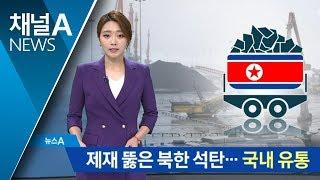 국내 유통된 북한산 석탄…구멍 뚫린 대북제재 thumbnail