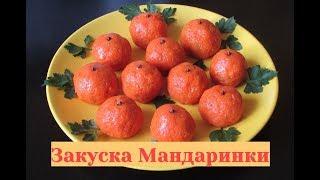 Новогодняя закуска Мандаринки. Супер закуска на Новый год!