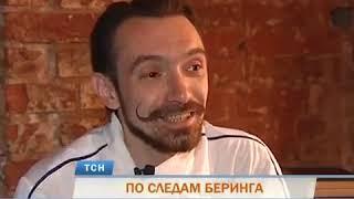 В Пермском крае стартовал автопробег по следам Витуса Беринга