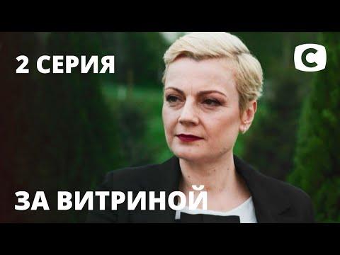 Сериал За витриной: Серия 2 | МЕЛОДРАМА 2019