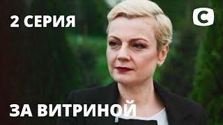 Сериал За витриной Серия 2  МЕЛОДРАМА 2019