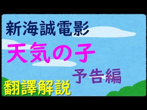 〈天気の子〉天氣之子預告篇中文翻譯講解講解新海誠電影