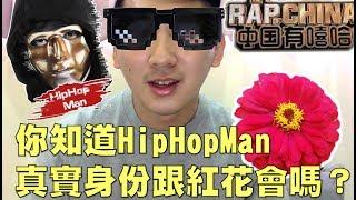 《中國有嘻哈》你知道HipHopMan(歐陽靖MC JIN)真實身份跟紅花會嗎?|【安德魯Talk】