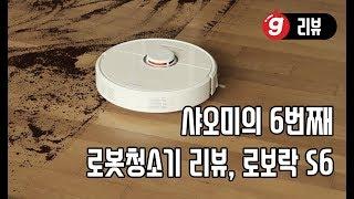 샤오미 6번째 로봇청소기가 나왔다. 로보락 S6 리뷰 …