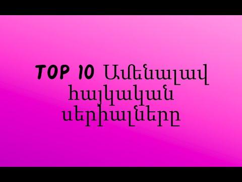 TOP 10 Ամենալավ հայկական սերիալները