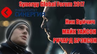 Я иду на Synergy Global Forum 2017|R0