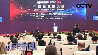 [中国新闻] 中欧企业家大会:现场达成120多项合作意向 | CCTV中文国际