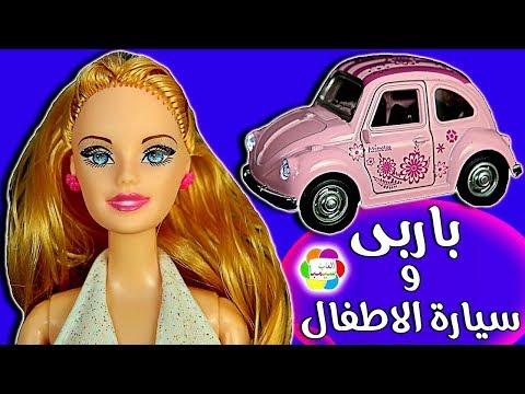 لعبة العروسة باربى وسيارة البيبى العاب عربيات للاطفال
