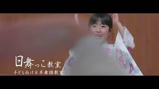 藤間恵都子の藤間流日本舞踊教室 横浜・高津