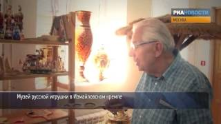 видео Музей русской игрушки