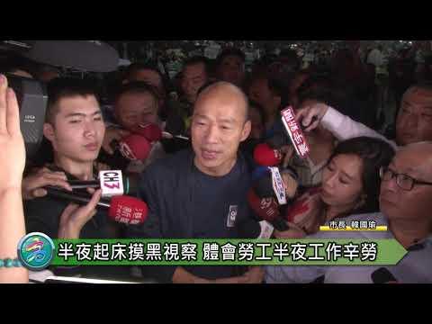 韓國瑜視察十全果菜市場 傾聽現場攤商心聲