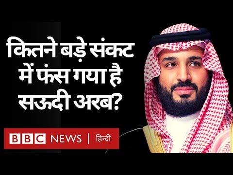 Corona Virus और Lockdown की वजह से Saudi Arabia कितनी बड़ी मुश्किल में है? (BBC Hindi)
