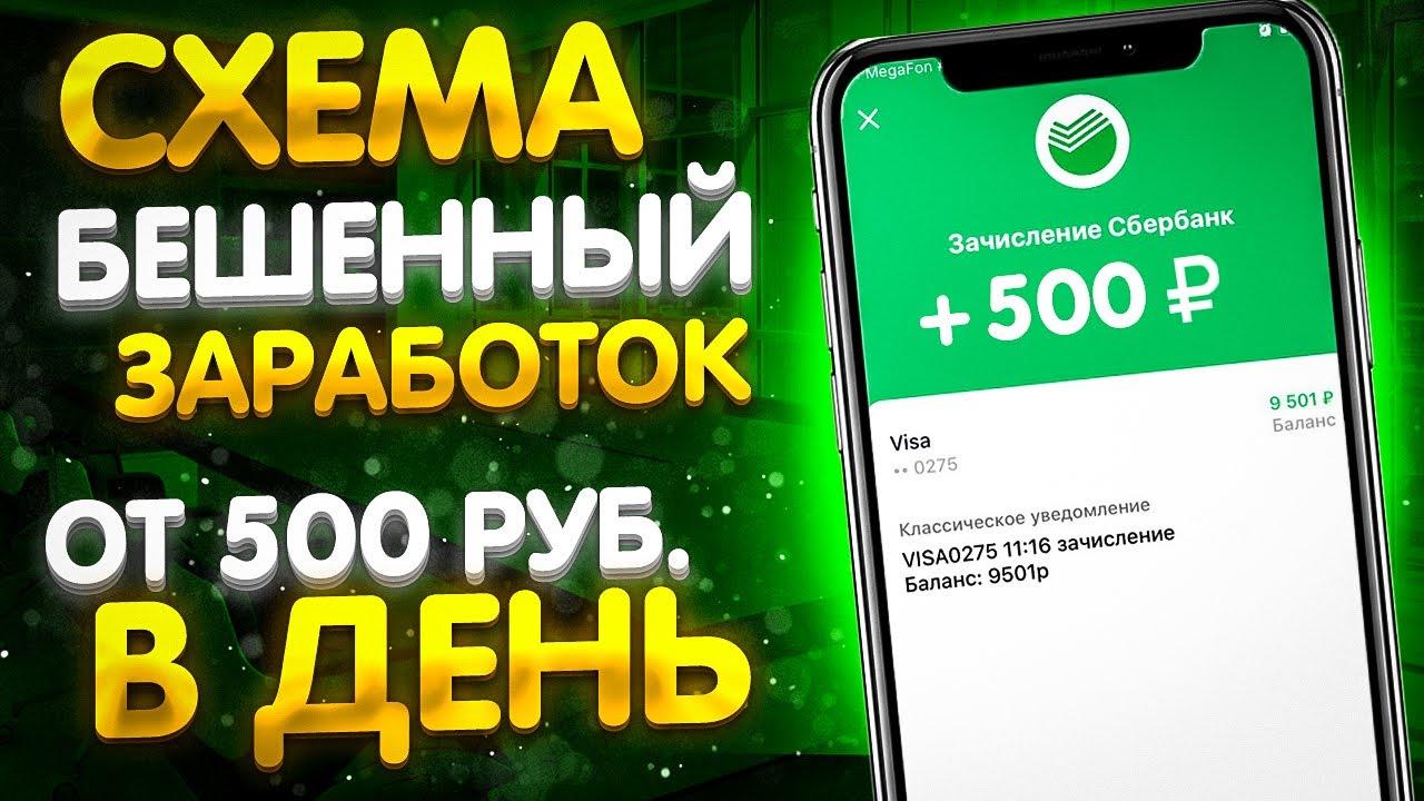 Как заработать 500 рублей прямо сейчас