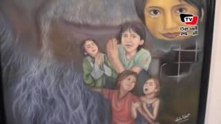 «حياة تحت القصف» معرض فني يجسد معاناة «سوريا»