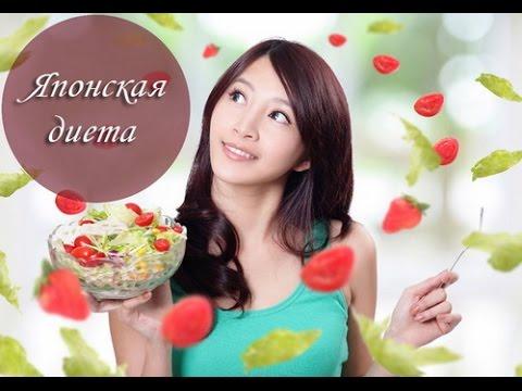 Японская диета на 13 дней. Японка. Отзывы и комментарии