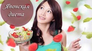 Японская диета: японская диета 14 дней (Видеоверсия)