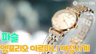 6 200703 롯데백화점 파슬 엠포리오아르마니여성시계…