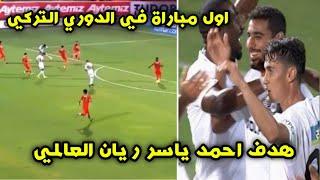 شاهد هدف احمد ياسر ريان العالمي في مباراة في الدوري التركي وجنون المعلق