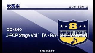 《吹奏楽コンサート》J-POP Stage Vol.1【A・RA・SHI~Monster】