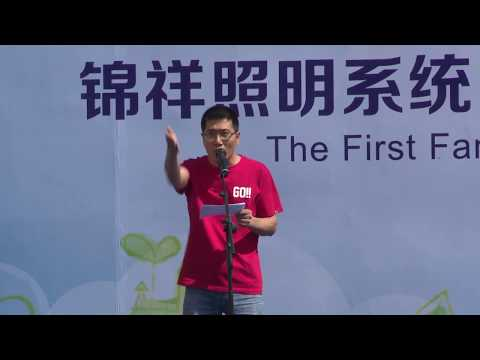 ZKW Lighting Systems (Dalian) Co., Ltd. FAMILY DAY 2017