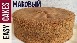 Воздушный Маковый бисквит рецепт. Самый удачный и простой рецепт бисквита с маком.