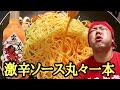【激辛】ハバネロ激辛ソース丸々一本パスタ完食チャレンジ!!!
