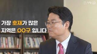 강남 4구 집값만큼 오를 곳, 아직 숨어있다? 서울집값에 영향을 주는 이것! l 빠숑의 직터뷰 3화