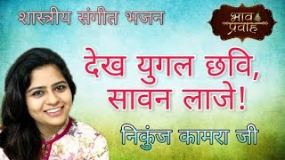 Dekh Yugal Chhavi, Sawan Laaje || Nikunj Kamra||Classical Music Bhajan