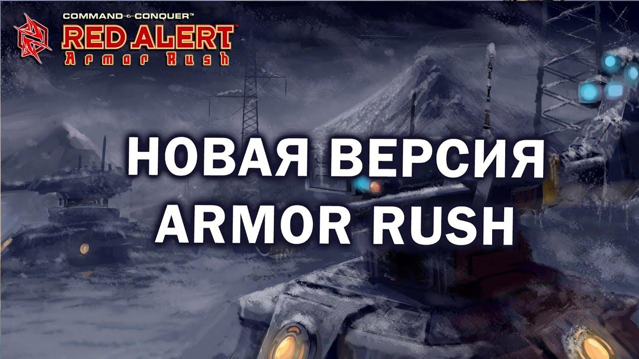 НОВАЯ ВЕРСИЯ МОДА Armor Rush - смотрим на FFA-битву 4-х игроков за СССР и Альянс в Red Alert 3