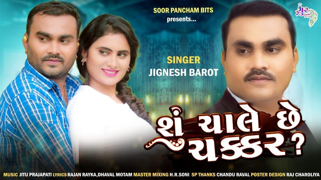 Shu Chale Che Chakkar | શું ચાલે છે ચક્કર | Jignesh Barot New Song | Gujarati Song 2020