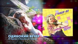 Студия-80 - Одинокий вечер ( CD, 2017 )