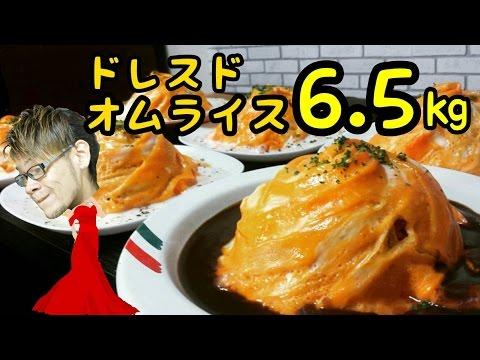 【大食い】'ドレスド'オムライス6.5㎏~デミグラスソース/明太ホワイトソース~