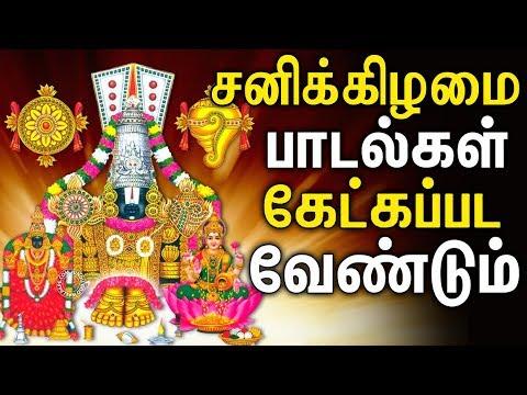 Powerful Perumal Devotional Songs  Best Tamil Devotional Songs