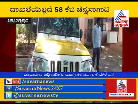 Election Officials Seized 58 Kg Gold At Balepura Check Post in Devanahalli