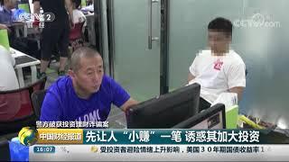 [中国财经报道]警方破获投资理财诈骗案 200多人被骗 涉案金额2000多万元| CCTV财经