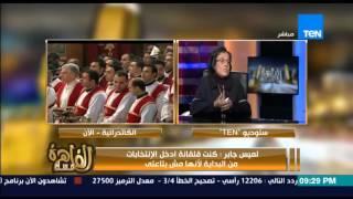 مساء القاهرة - الكاتبة لميس جابر....تم خروجى من قائمة دعم مصر بس بمزاجى و ممكن اعارضهم داخل البرلمان