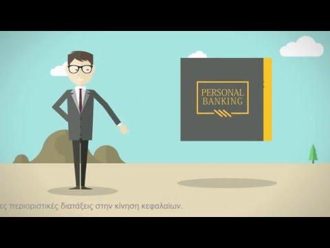 Personal Banking: Επενδύω έξυπνα το κεφάλαιό μου   Τράπεζα Πειραιώς