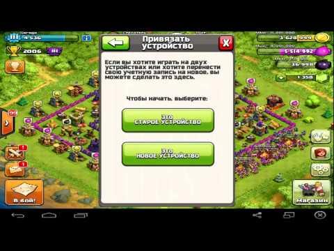 Перенос аккаунта Clash Of Clans с iPhone IOS Apple на Android и наоборот