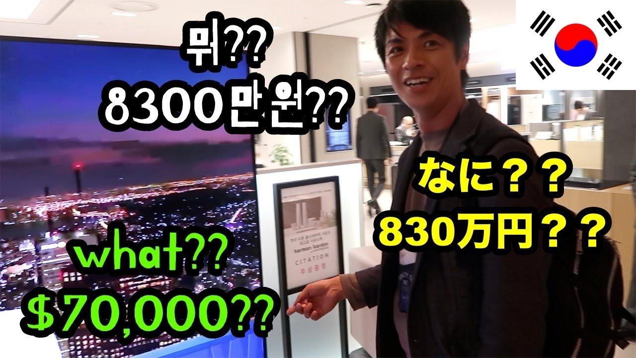 [韓国旅行]超でかい韓国サムスンの830万円の8Kテレビ!韓国家電量販店ツアー 「キムチ冷蔵庫・服管理機」 $7000 SAMSUNG 8K TV! KOREAN HOME APPLIANCES
