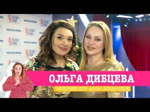 Ольга Дибцева в «Вечернем шоу» на «Русском Радио» / О детях, юморе и кино