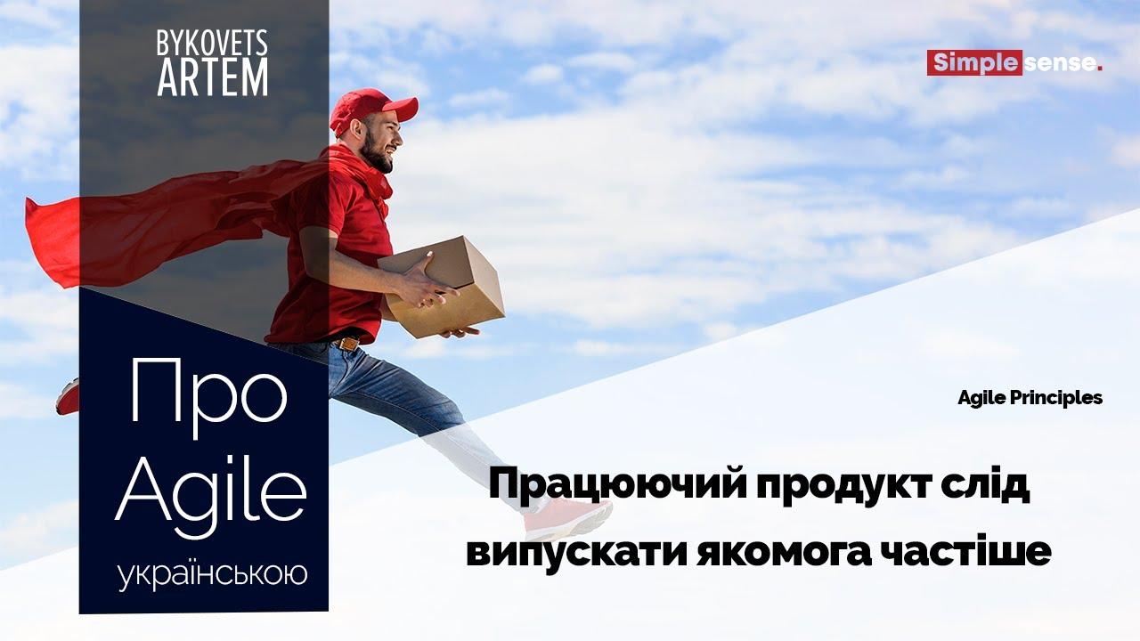 Agile Manifesto українською. Принцип 3: працюючий продукт слід випускати якомога частіше!