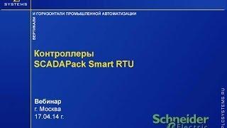 Контроллеры SCADAPack SmartRTU